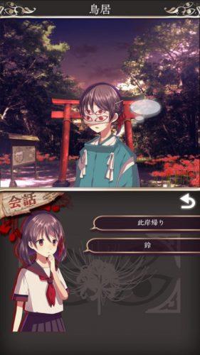 四ツ目神 【謎解き×脱出ノベルゲーム】 (665)
