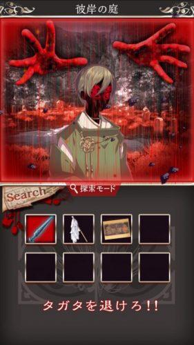 四ツ目神 【謎解き×脱出ノベルゲーム】 (544)