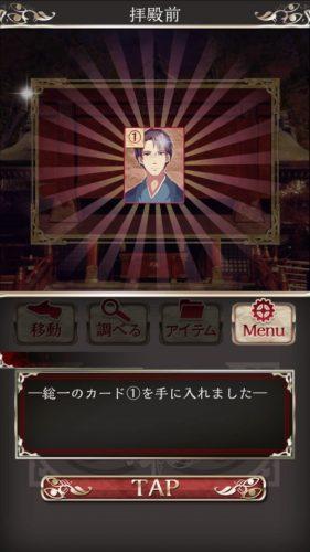 四ツ目神 【謎解き×脱出ノベルゲーム】 (477)