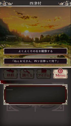 四ツ目神 【謎解き×脱出ノベルゲーム】 (97)