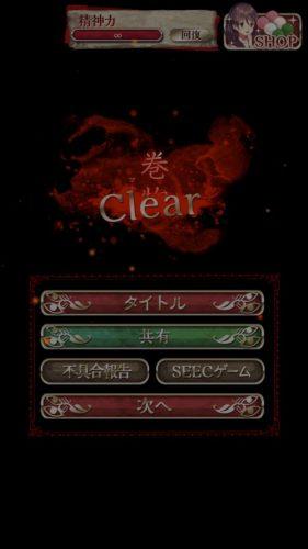 四ツ目神 【謎解き×脱出ノベルゲーム】 (139)