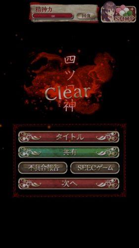 四ツ目神 【謎解き×脱出ノベルゲーム】 (295)