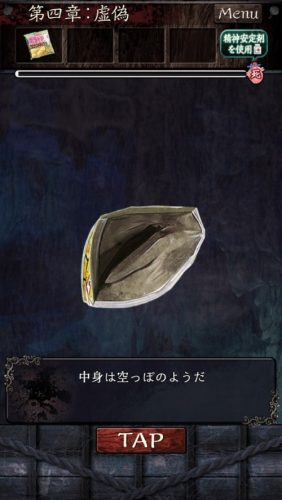 呪縛 (132)