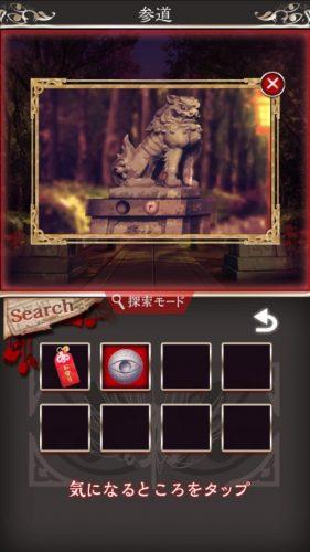 四ツ目神 【謎解き×脱出ノベルゲーム】 (135)