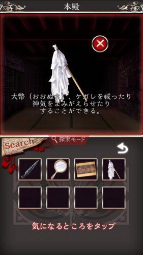 四ツ目神 【謎解き×脱出ノベルゲーム】 (557)
