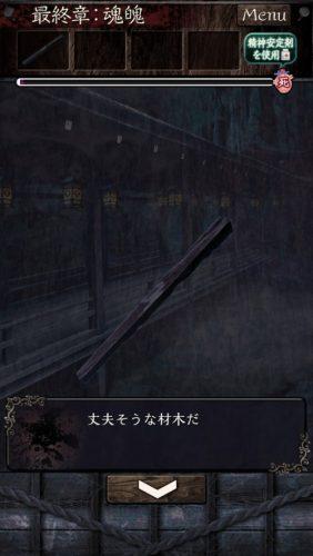 呪縛 (36)