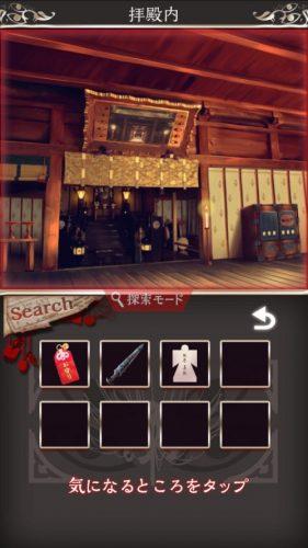 四ツ目神 【謎解き×脱出ノベルゲーム】 (262)