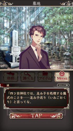 四ツ目神 【謎解き×脱出ノベルゲーム】 (335)