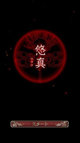 四ツ目神 【謎解き×脱出ノベルゲーム】 (529)