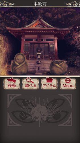 四ツ目神 【謎解き×脱出ノベルゲーム】 (319)