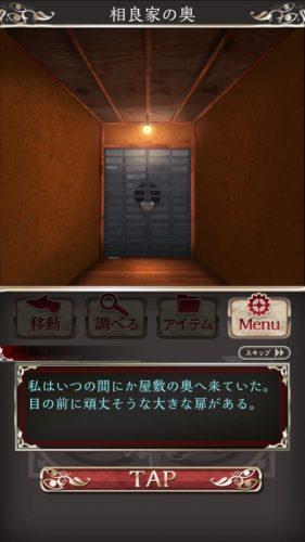 四ツ目神 【謎解き×脱出ノベルゲーム】 (601)