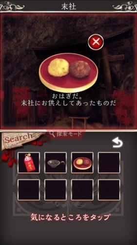 四ツ目神 【謎解き×脱出ノベルゲーム】 (109)