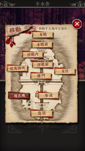 四ツ目神 【謎解き×脱出ノベルゲーム】 (327)