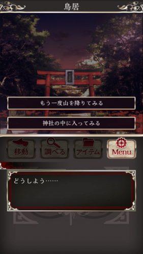 四ツ目神 【謎解き×脱出ノベルゲーム】 (18)