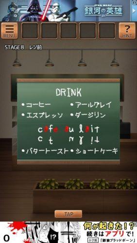 気まぐれカフェの謎解きタイム 攻略 144