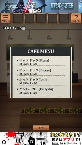 気まぐれカフェの謎解きタイム 攻略 218