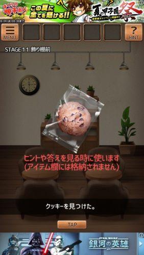 気まぐれカフェの謎解きタイム 攻略 クッキー 041