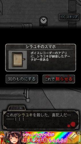 犯人は僕です。-謎解き×探索ノベルゲーム- 003