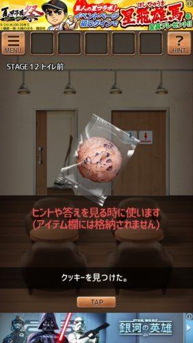 気まぐれカフェの謎解きタイム 攻略 クッキー 044