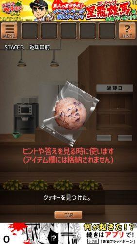 気まぐれカフェの謎解きタイム 攻略 クッキー 012