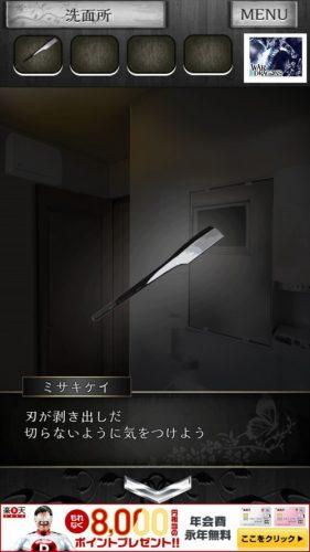 事故物件からの脱出【恐怖のホラー脱出ゲーム】 (166)