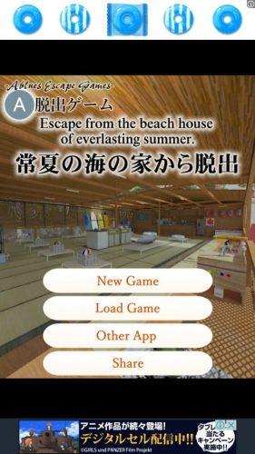 常夏の海の家から脱出 (2)