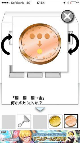 絶対に押してはいけないボタン5 (54)