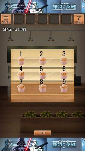 気まぐれカフェの謎解きタイム 攻略 236 - コピー