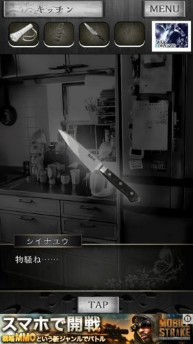 事故物件からの脱出【恐怖のホラー脱出ゲーム】 (125)