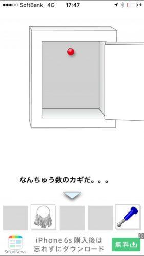 絶対に押してはいけないボタン5 (14)
