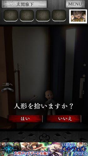 事故物件からの脱出【恐怖のホラー脱出ゲーム】 (56)