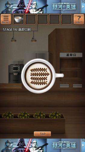 気まぐれカフェの謎解きタイム 攻略 305