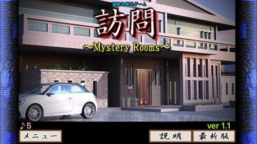 訪問:MysteryRooms (2)