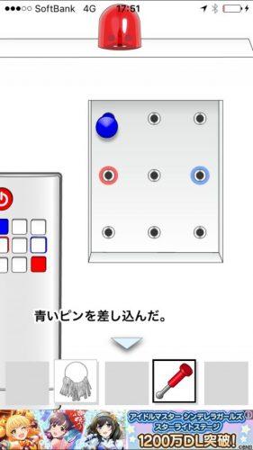 絶対に押してはいけないボタン5 (32)