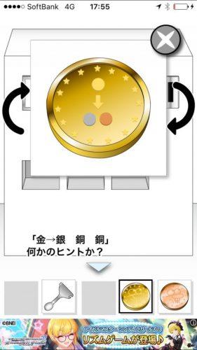 絶対に押してはいけないボタン5 (55)