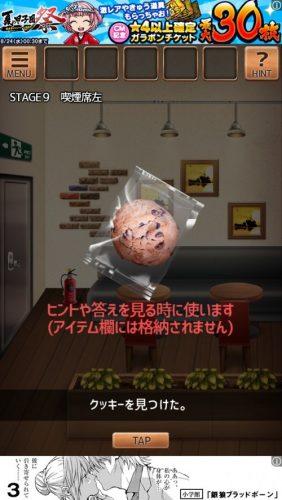気まぐれカフェの謎解きタイム 攻略 クッキー 033