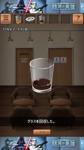 気まぐれカフェの謎解きタイム 攻略 026