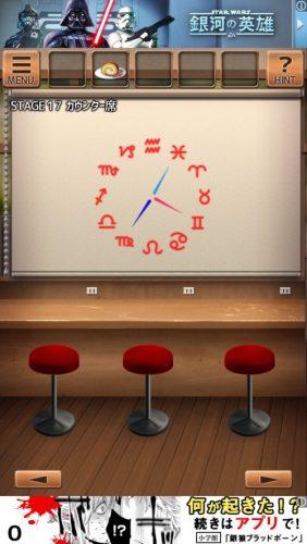 気まぐれカフェの謎解きタイム 攻略 334