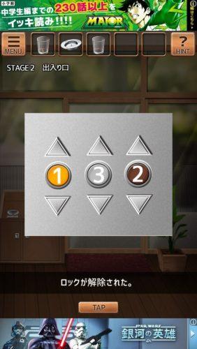 気まぐれカフェの謎解きタイム 攻略 036