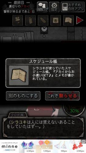 犯人は僕です。-謎解き×探索ノベルゲーム- 攻略 168
