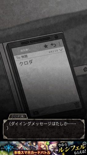犯人は僕です。-謎解き×探索ノベルゲーム- 攻略 179