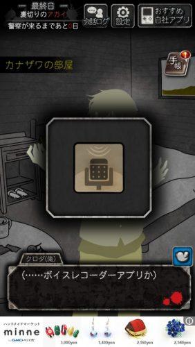 犯人は僕です。-謎解き×探索ノベルゲーム- 攻略 158