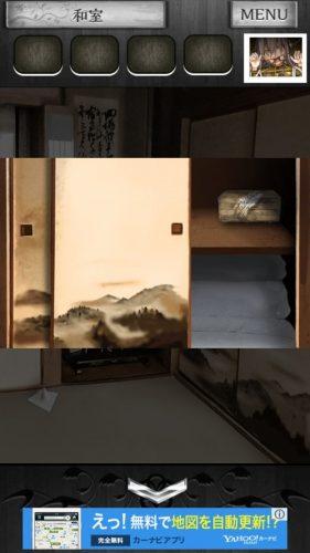 事故物件からの脱出【恐怖のホラー脱出ゲーム】 (29)