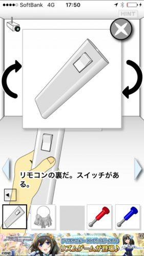 絶対に押してはいけないボタン5 (23)