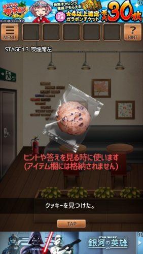 気まぐれカフェの謎解きタイム 攻略 クッキー 048