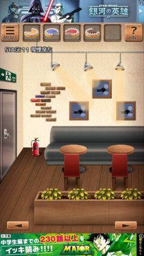 気まぐれカフェの謎解きタイム 攻略 194