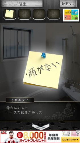 事故物件からの脱出【恐怖のホラー脱出ゲーム】 (103)