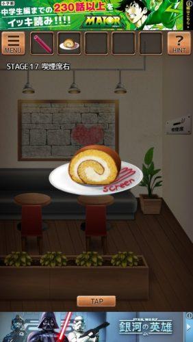 気まぐれカフェの謎解きタイム 攻略 330