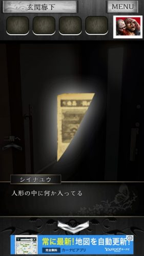 事故物件からの脱出【恐怖のホラー脱出ゲーム】 (171)