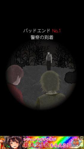 犯人は僕です。-謎解き×探索ノベルゲーム- 攻略 058